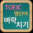 벼락치기 - 토익(TOEIC) 영단어