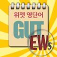 GUT 위젯 영단어 for EDUWORDs