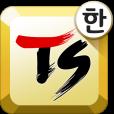 TS 한글 키보드 Pro-천지인2