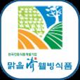 맑읅청 웰빙 식품*김치,우엉김치 , 배추김치