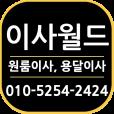 이사월드*이삿짐보관,고물상,용달이사