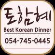 토함혜*경주맛집, 첨성대 맛집,안압지 맛집,경주시내맛집
