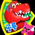 핑크퐁! 공룡 월드: 티라노와 노래하고 발굴해요!