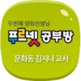 푸르넷공부방 문화동 상아지점 김지나,문화동 학원 공부방