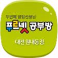 푸르넷공부방 원내동점 임소진,원내동 공부방 학원 추천