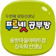 푸르넷공부방 용방마을아파트점 김숙희,용운동 공부방
