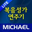 미가엘 복음성가 (700곡 미리듣기)