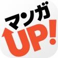 マンガUP! -全巻無料で読める!スクエニが贈る最強マンガアプリ-