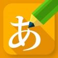 Write Japanese Hiragana Kanji