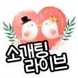 소개팅 라이브 - 화상채팅 영상채팅