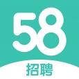 58同城招聘-找工作兼职求职软件