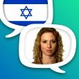 히브리어 Trocal - 여행 관용구