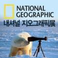 내셔널지오그래픽展(서울) - Life & Nature