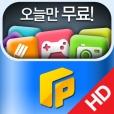 오늘만 무료 어플 - 팟게이트HD for iPad