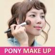 포니 시크릿 메이크업 북(Pony's Secret Makeup Book)