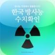 한국방사능수치