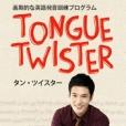 タン・ツイスター (Tongue Twister)