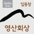 임동창 - 영산회상