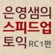 스피드업 토익 RC 1편 - Part 5 동영상 강의 1강~5강