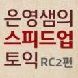 스피드업 토익 RC 2편 - Part 5 동영상 강의 6강~11강