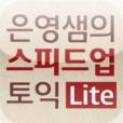 스피드업 토익 RC Lite - Part 5 동영상 강의 9강