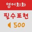 영어회화 필수표현 500