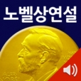 노벨상 수상 영어연설문
