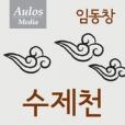 임동창 풍류 - 수제천