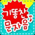 기똥찬문자음+벨소리+무료벨