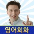 Happy 아이작의 유쾌한 영어회화