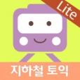 지하철 토익 Lite - Part 5