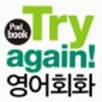 Try Again! 영어회화 Padbook