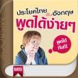 ประโยคไทยเป็นอังกฤษ พูดได้ง่ายๆ ให้ฝรั่งเข้าใจ