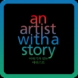 이야기가 있는 아티스트