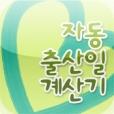자동출산일계산기