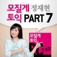 모질게 토익 정재현 RC - Part7