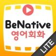 영어회화의 공식 Lite - BeNative 영어회화