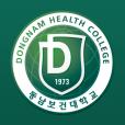 동남보건대학교 앱