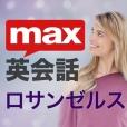 MAX英会話-LA編