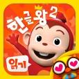한글왕 코코몽2 - 읽기편 by ToMoKiDS