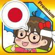 일본어 회화 마스터 [Premium]
