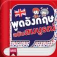 พูดอังกฤษฉบับสมบูรณ์ Complete Book for English Conversation