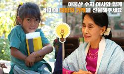 아시아 아이들의 꿈을 밝혀주는 태양의 기적!