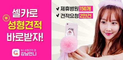 강남언니 - 성형 견적 앱 &시술후기