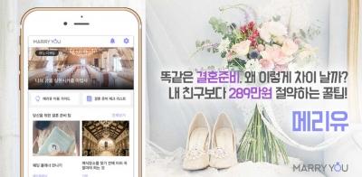 메리유-결혼준비 비교견적 웨딩 필수앱(스드메,예식장)