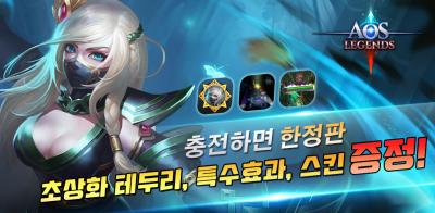 AoS 레전드 - 최강의 모바일 대전