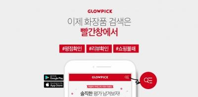 글로우픽 - GLOWPICK